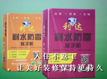 瑞昌利达耐水竞技宝app最新版