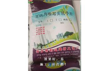 利达内外墙竞技宝app最新版